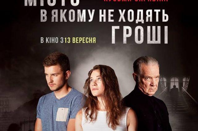 «Город, в котором не ходят деньги»: в прокат вышел фильм по книге Кузьмы