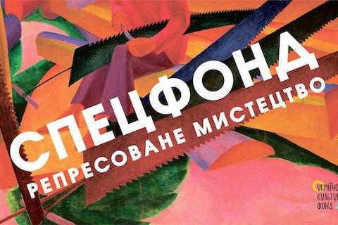 В Одесском художественном музее открывается выставка «Спецфонд: репрессированное искусство»