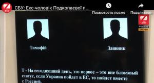 СБУ расколола Нагорного: экс-муж Подкопаевой должен был создать в Украине партию по заказу ФСБ для «мира с РФ»