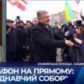 »Возрождается Киевская Русь, а Московия уходит в небытие», — счастливый Порошенко появился на Софиевской площади
