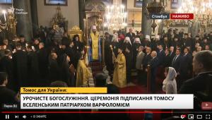 Исторический момент подписания Варфоломеем Томоса для Украины: видео прямой онлайн-трансляции