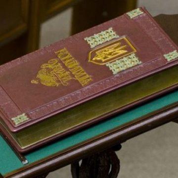 В Украине вступили в силу несколько изменений в Конституции