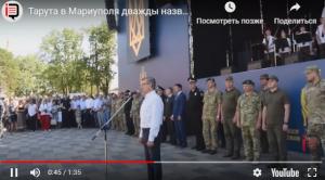 В Мариуполе Тарута два раза публично назвал украинских солдат «боевиками»: появилось скандальное видео