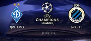 «Динамо Киев» — «Брюгге»: видеотрансляция матча Лиги чемпионов