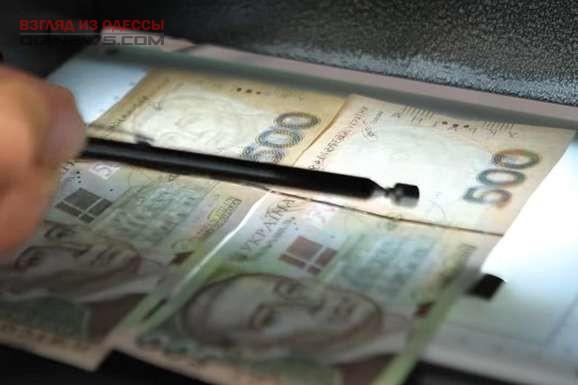 По Одессе и области «гуляют» фальшивые купюры (видео)