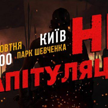Киев: Марш батальонов «Азов», «УПА», Правый Сектор, Национальный Корпус,Cвобода «Нет капитуляции» онлайн трансляция с места событий