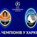 Матч года для «Шахтера» в Лиге Чемпионов: онлайн трансляция футбольного матча с «Аталантой»