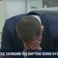 »Что вы за люди? Что с вами не так?» — адвокат Юлии Кузьменко разрыдался на суде: видео